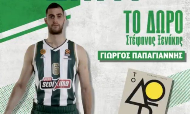 papagiannis_book